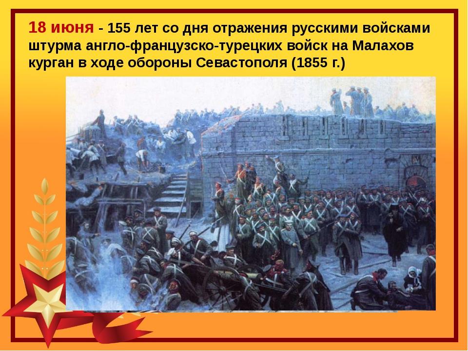 18 июня - 155 лет со дня отражения русскими войсками штурма англо-французско-...