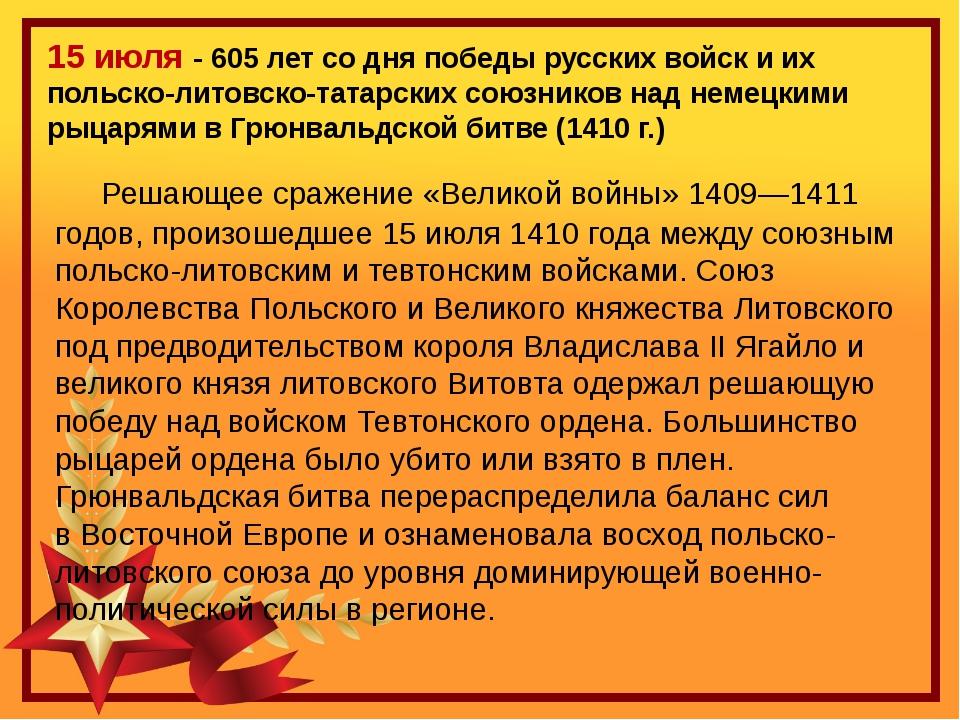 15 июля - 605 лет со дня победы русских войск и их польско-литовско-татарских...