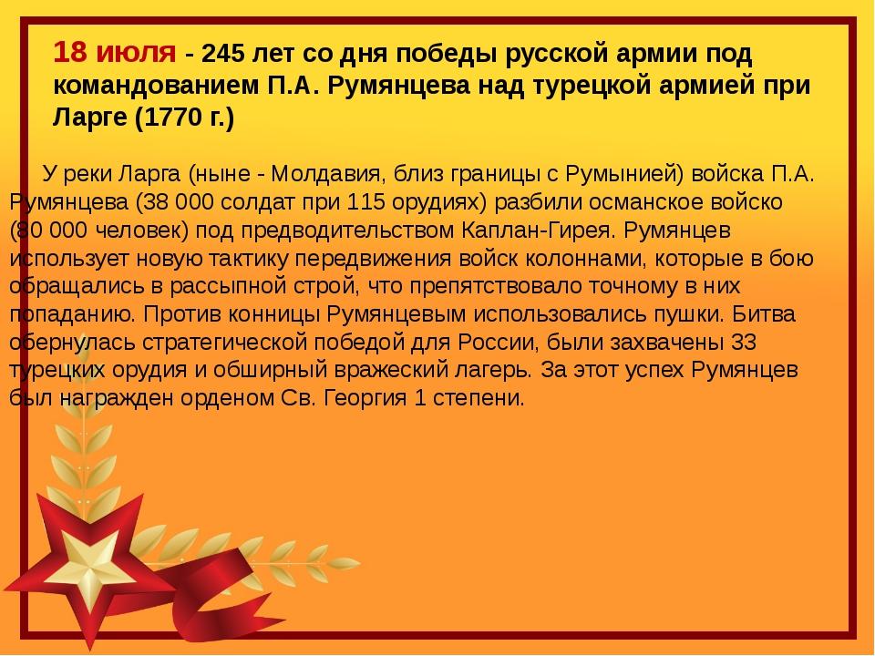 18 июля - 245 лет со дня победы русской армии под командованием П.А. Румянцев...