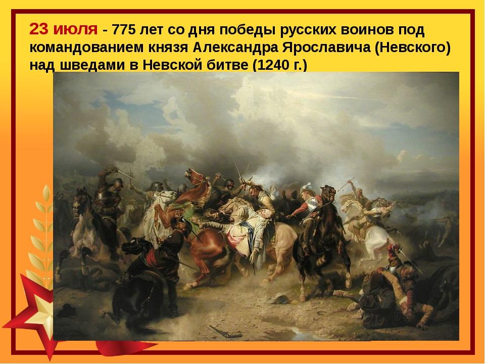 23 июля - 775 лет со дня победы русских воинов под командованием князя Алекса...