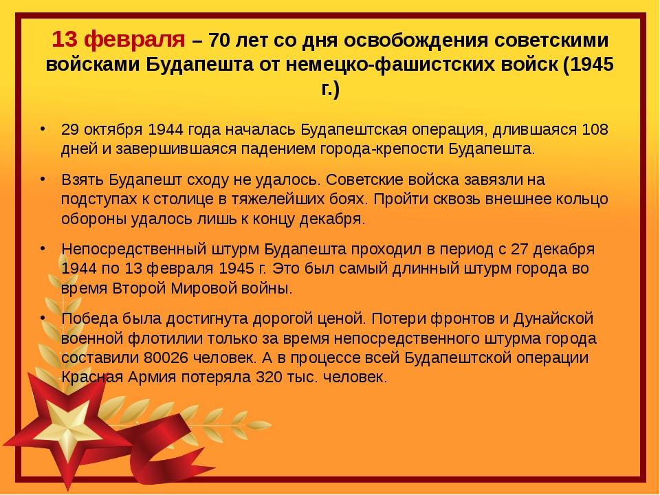 13 февраля – 70 лет со дня освобождения советскими войсками Будапешта от неме...