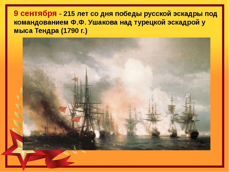9 сентября - 215 лет со дня победы русской эскадры под командованием Ф.Ф. Уша...