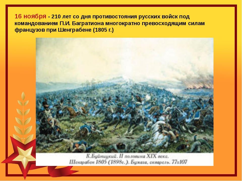 16 ноября - 210 лет со дня противостояния русских войск под командованием П.И...