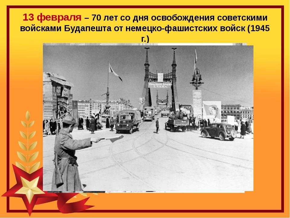 13 февраля – 70 лет со дня освобождения советскими войсками Будапешта от нем...