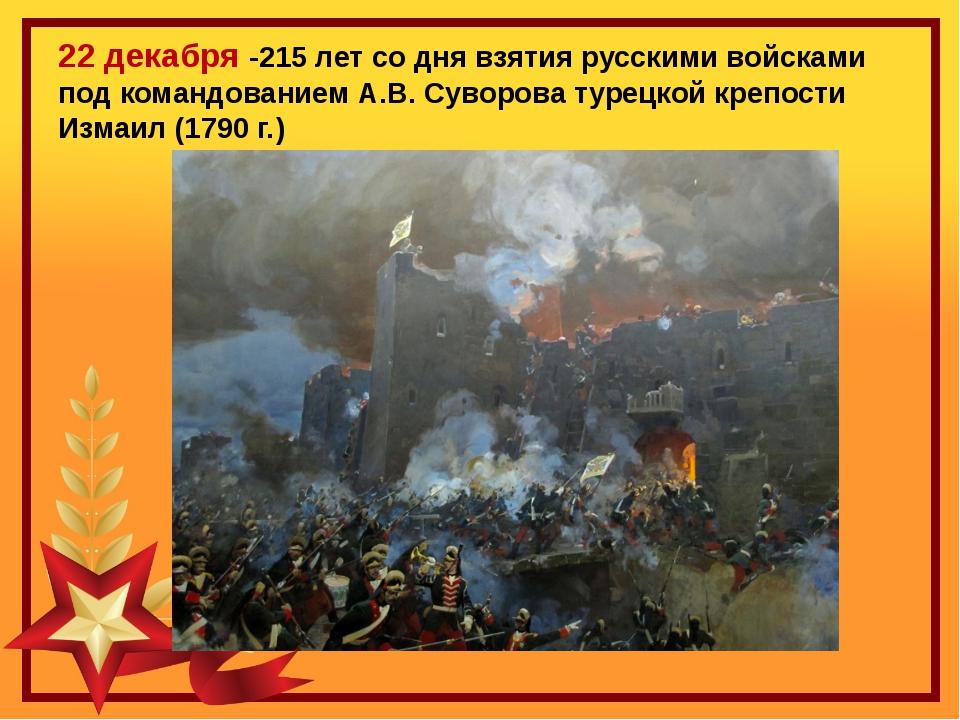 22 декабря -215 лет со дня взятия русскими войсками под командованием А.В. Су...
