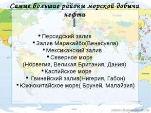 Самые большие районы морской добычи нефти Персидский залив Залив Маракайбо(Ве