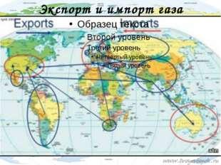Экспорт и импорт газа