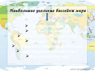 Наибольшие угольные бассейны мира Аппалачский(США) Рурский(Германия) Верхнеси