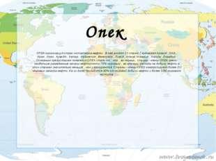 Опек ОПЕК-организация стран экспортёров нефти . В неё входят 13 стран( Саудов