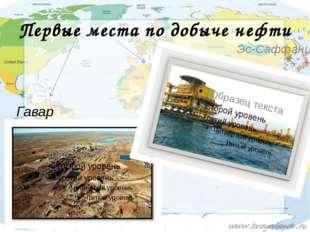 Первые места по добыче нефти Гавар Эс-Саффания
