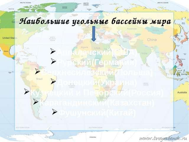 Наибольшие угольные бассейны мира Аппалачский(США) Рурский(Германия) Верхнеси...