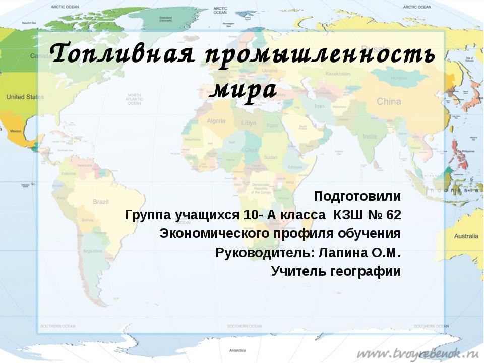 Топливная промышленность мира Подготовили Группа учащихся 10- А класса КЗШ №...