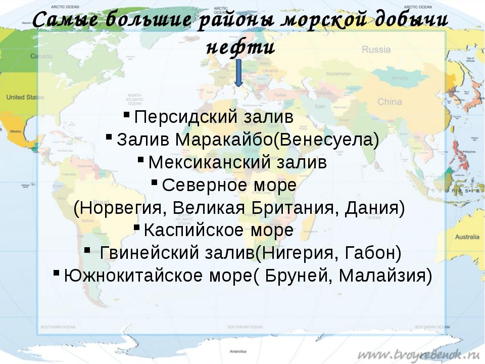 Самые большие районы морской добычи нефти Персидский залив Залив Маракайбо(Ве...