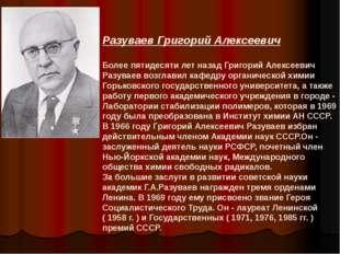 Разуваев Григорий Алексеевич Более пятидесяти лет назад Григорий Алексеевич Р