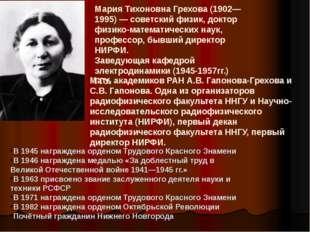 Мария Тихоновна Грехова (1902— 1995) — советский физик, доктор физико-математ