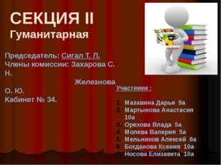 СЕКЦИЯ II Гуманитарная Председатель: Сигал Т. Л. Члены комиссии: Захарова С.