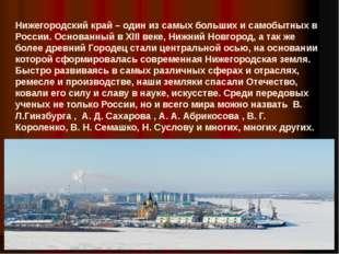 Нижегородский край – один из самых больших и самобытных в России. Основанный