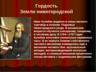 Гордость Земли нижегородской Иван Кулибин родился в семье мелкого торговца в