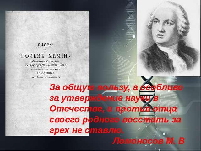 За общую пользу, а особливо за утверждение науки в Отечестве, и против отца с...