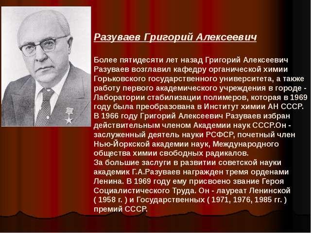 Разуваев Григорий Алексеевич Более пятидесяти лет назад Григорий Алексеевич Р...