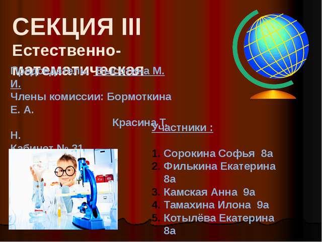 СЕКЦИЯ III Естественно-математическая Председатель: Высотина М. И. Члены коми...