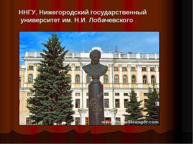 ННГУ, Нижегородский государственный университет им. Н.И. Лобачевского .