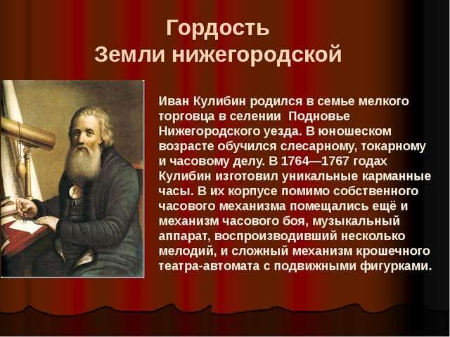 Гордость Земли нижегородской Иван Кулибин родился в семье мелкого торговца в...