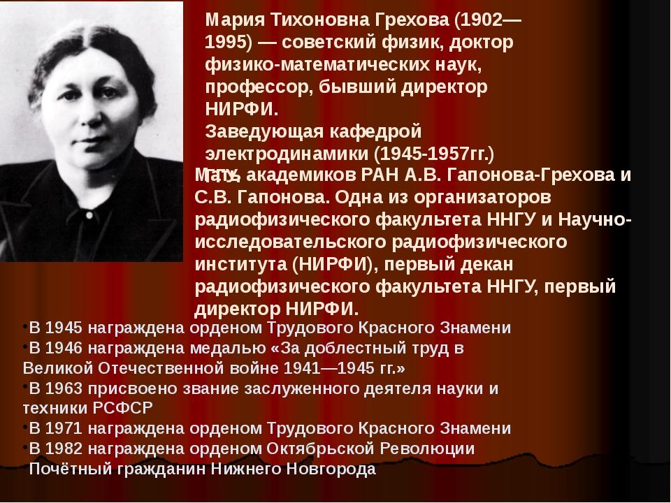 Мария Тихоновна Грехова (1902— 1995) — советский физик, доктор физико-математ...