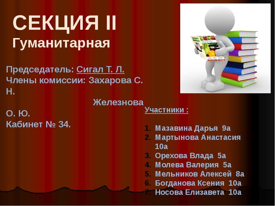 СЕКЦИЯ II Гуманитарная Председатель: Сигал Т. Л. Члены комиссии: Захарова С....
