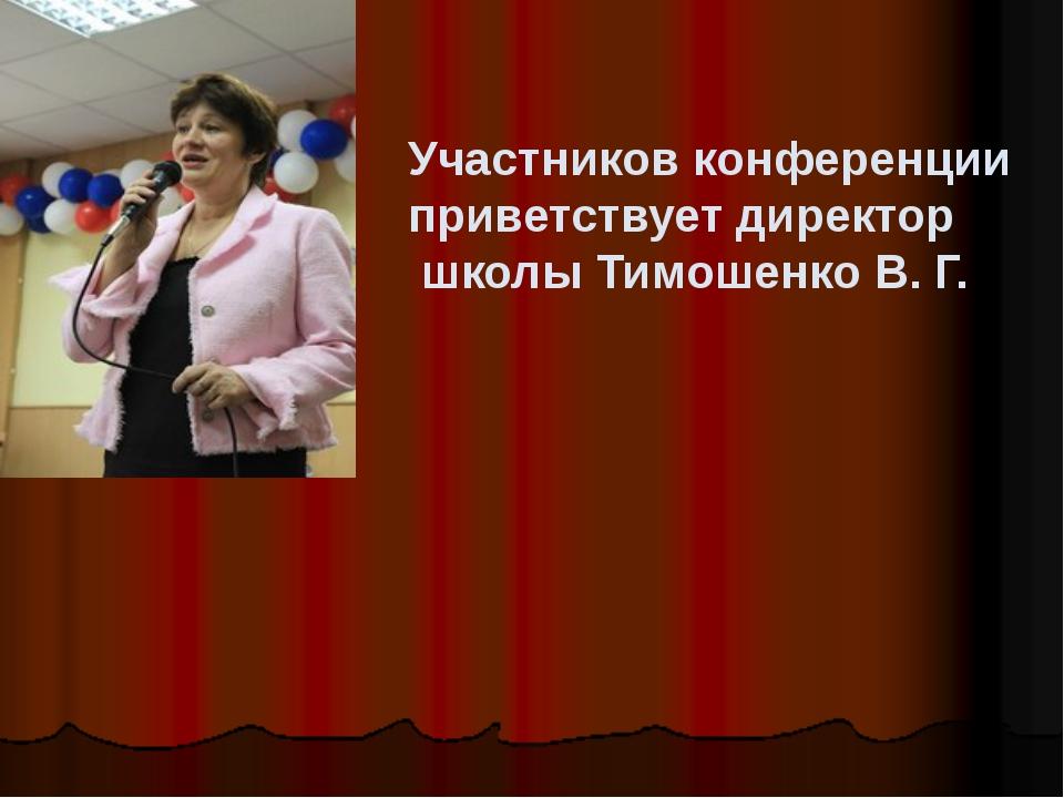 Участников конференции приветствует директор школы Тимошенко В. Г.