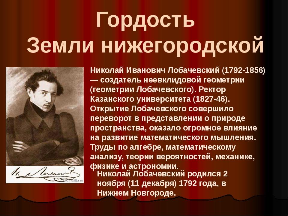 Гордость Земли нижегородской Николай Иванович Лобачевский (1792-1856) — созда...