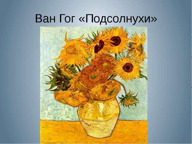 Ван Гог «Подсолнухи»
