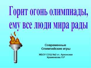 Современные Олимпийские игры МБОУ СОШ №2 ст. Архонская Храменкова Л.Р