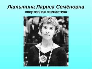 Латынина Лариса Семёновна спортивная гимнастика