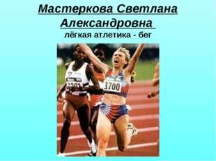 Мастеркова Светлана Александровна лёгкая атлетика - бег