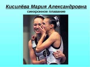 Кисилёва Мария Александровна синхронное плавание