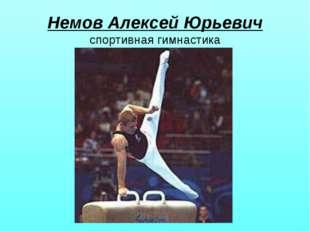 Немов Алексей Юрьевич спортивная гимнастика