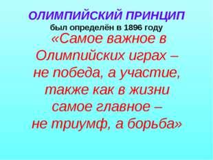 ОЛИМПИЙСКИЙ ПРИНЦИП был определён в 1896 году «Самое важное в Олимпийских игр