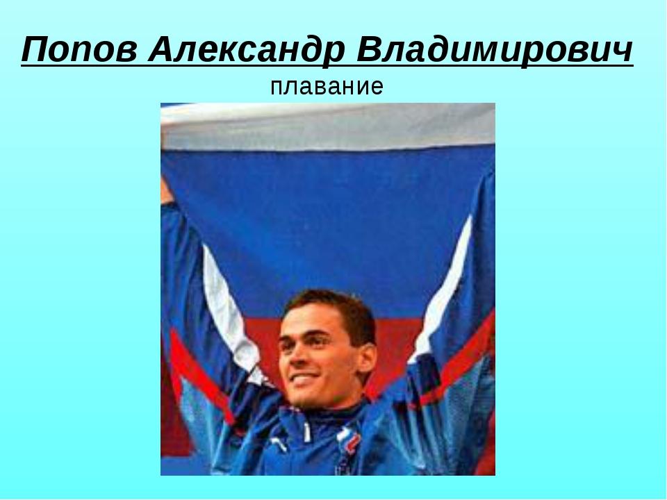 Попов Александр Владимирович плавание