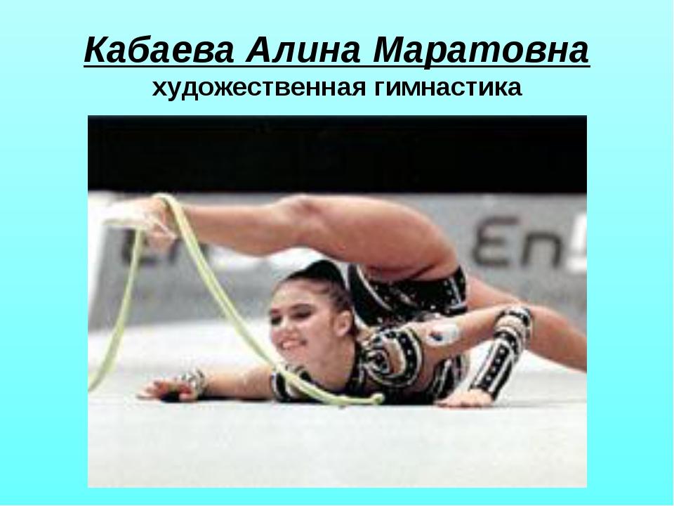 Кабаева Алина Маратовна художественная гимнастика