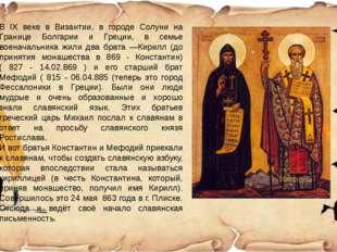 В IX веке в Византии, в городе Солуни на Границе Болгарии и Греции, в семье в
