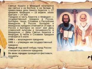 Святые Кирилл и Мефодий почитаются как святые и на Востоке, и на Западе. В пр