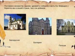 Построено множество храмов, церквей и соборов в честь Св. Мефодия и Кирилла к