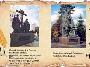 Самый большой в России памятник святым равноапостольным Кириллу и Мефодию был