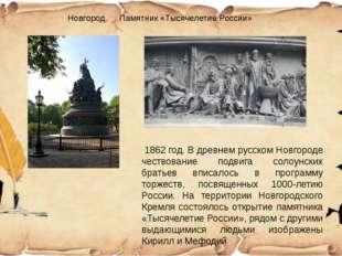 Новгород. Памятник «Тысячелетие России» 1862 год. В древнем русском Новгороде