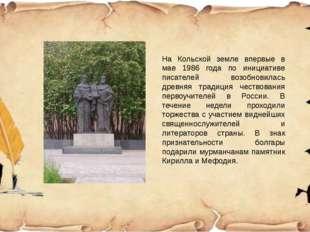 На Кольской земле впервые в мае 1986 года по инициативе писателей возобновила