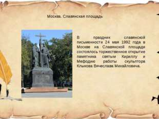 Москва. Славянская площадь В праздник славянской письменности 24 мая 1992 го