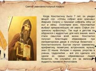 Святой равноапостольный Кирилл Когда Константину было 7 лет, он увидел вещий