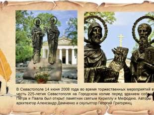 В Севастополе 14 июня 2008 года во время торжественных мероприятий в честь 22