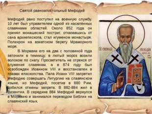 Святой равноапостольный Мефодий Мефодий рано поступил на военную службу. 10 л